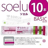 ソエル soelu 歯ブラシ BASIC 一般成人用【10本セット】ふつう ピンク