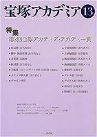 宝塚アカデミア〈13〉特集・第2回宝塚アカデミア・アカデミー賞