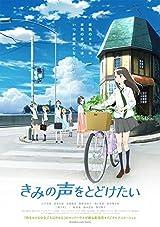 劇場アニメ「きみの声をとどけたい」BDが5月リリース