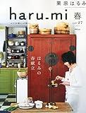 栗原はるみ haru_mi (ハルミ) 2013年 04月号 [雑誌]