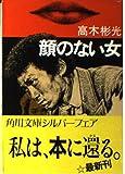 顔のない女 (角川文庫 (6273))