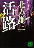 新装版 活路(上) (講談社文庫)