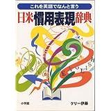 日米慣用表現辞典―これを英語でなんと言う
