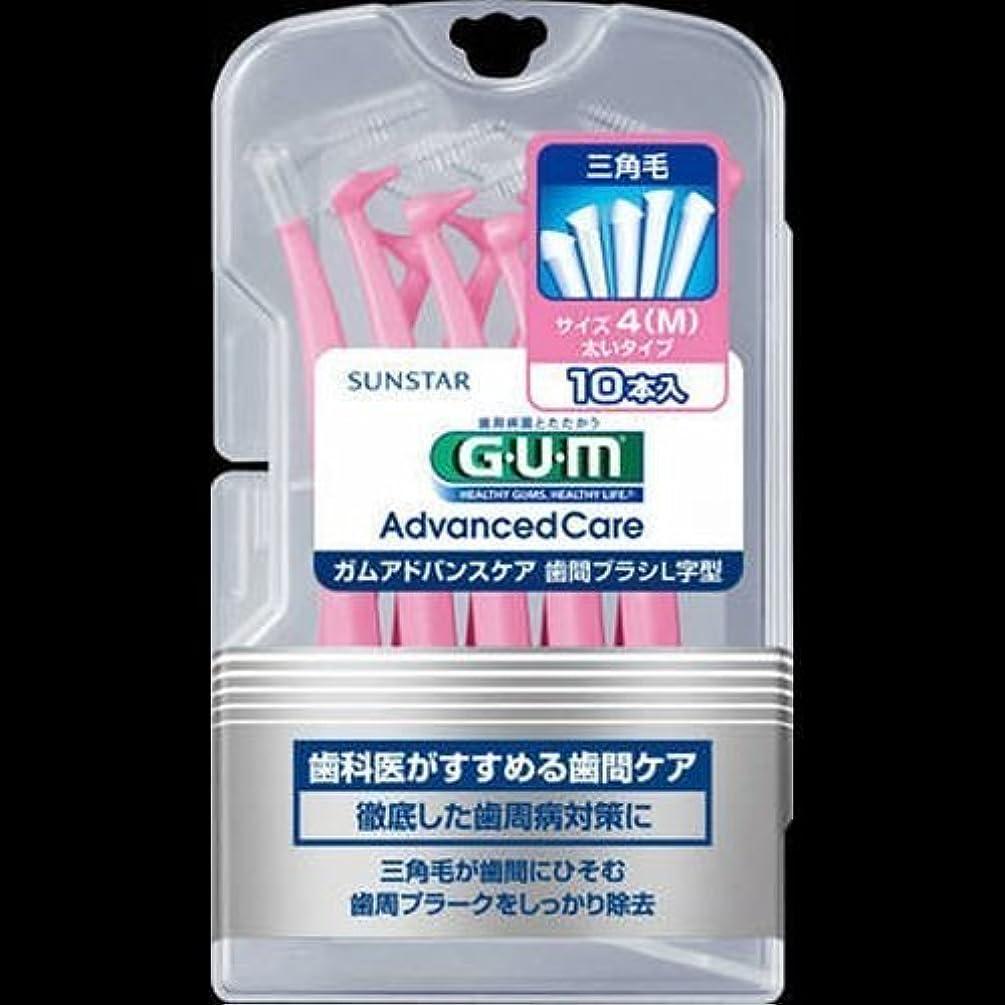 のりヒステリックに対応【まとめ買い】GUM歯間ブラシL字型10P M ×2セット