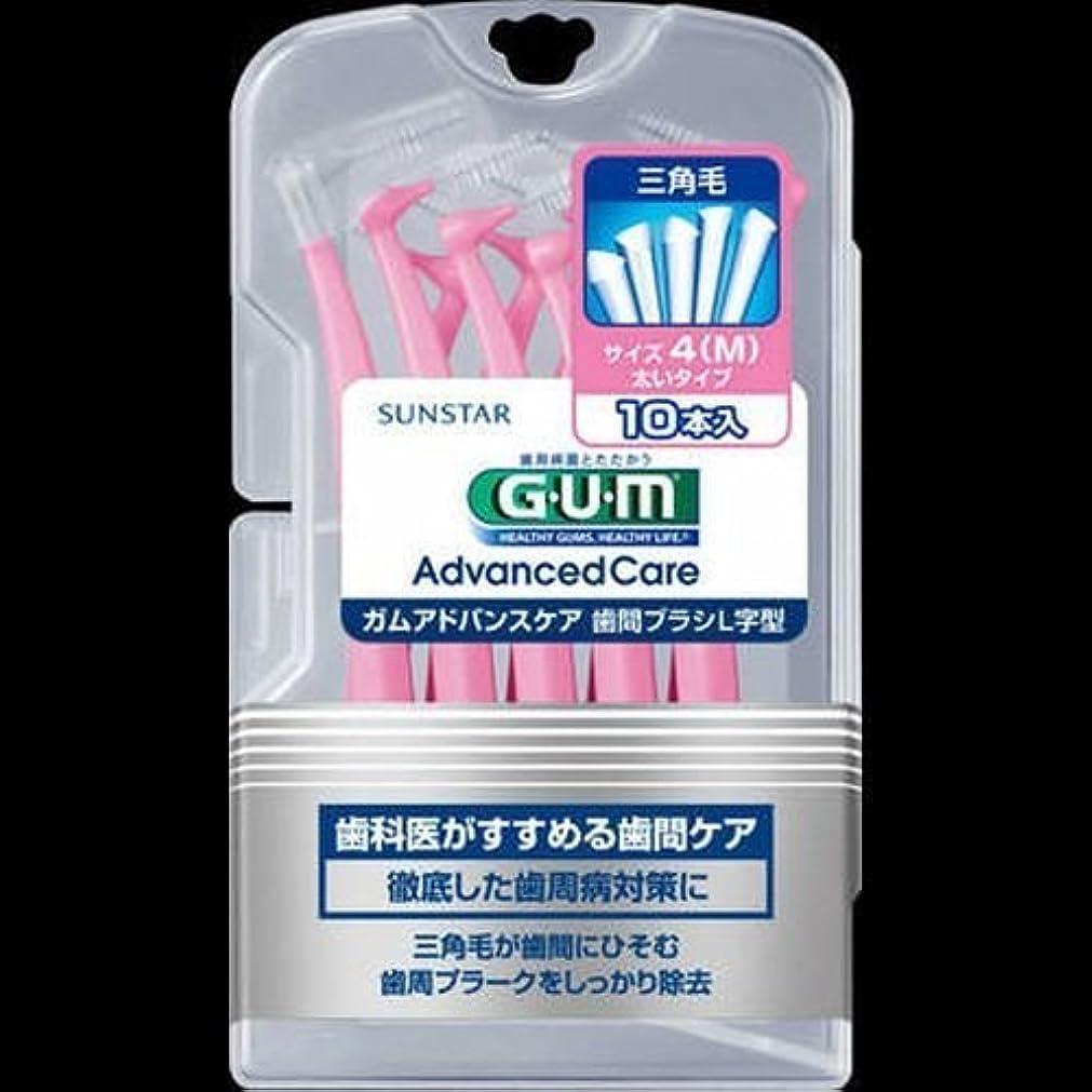 効果的に高くピアノ【まとめ買い】GUM歯間ブラシL字型10P M ×2セット