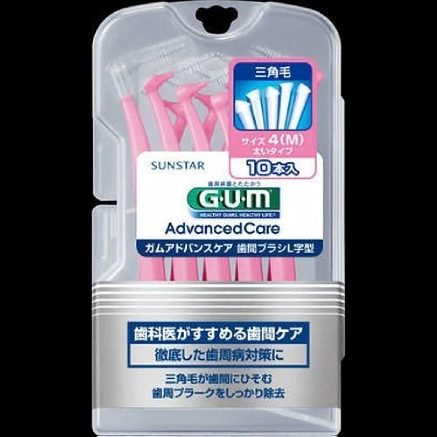 代わって葉巻毒性【まとめ買い】GUM歯間ブラシL字型10P M ×2セット
