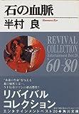 石の血脈 (角川文庫―リバイバルコレクション エンタテインメントベスト20)