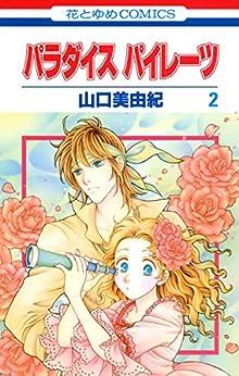 パラダイス パイレーツ 2 (花とゆめコミックス)