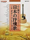 TAB譜付スコア 心に残る日本の抒情歌/ソロ・ギター・コレクションズ 模範演奏CD付