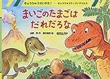 まいごのたまごはだれだろな―きょうりゅうティラノサウルス (きょうりゅうだいすき!)