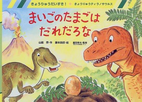 まいごのたまごはだれだろな―きょうりゅうティラノサウルス (きょうりゅうだいすき!)の詳細を見る