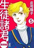 生徒諸君! 教師編(5) (講談社漫画文庫)