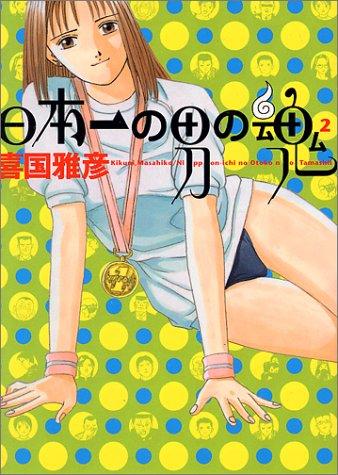 日本一の男の魂 2 (ヤングサンデーコミックス)の詳細を見る