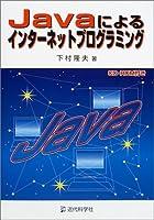 Javaによるインターネットプログラミング