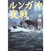 ルンガ沖夜戦 (PHP文庫)