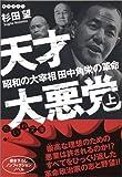 天才大悪党〈上〉―昭和の大宰相田中角栄の革命 (だいわ文庫)