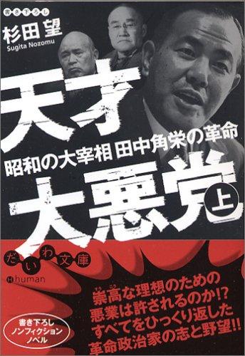 天才大悪党〈上〉―昭和の大宰相田中角栄の革命 (だいわ文庫)の詳細を見る