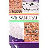 Wit SAMURAI-180220『Father's grave』