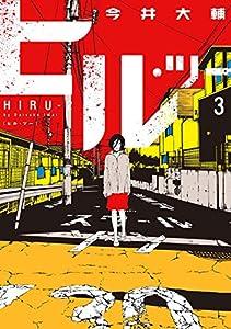 ヒル・ツー 3巻: バンチコミックス