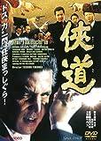 侠道(おとこみち) [DVD]