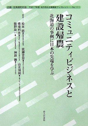 コミュニティビジネスと建設帰農―北海道の事例に日本の先端を学ぶ (地方自治土曜講座ブックレット)