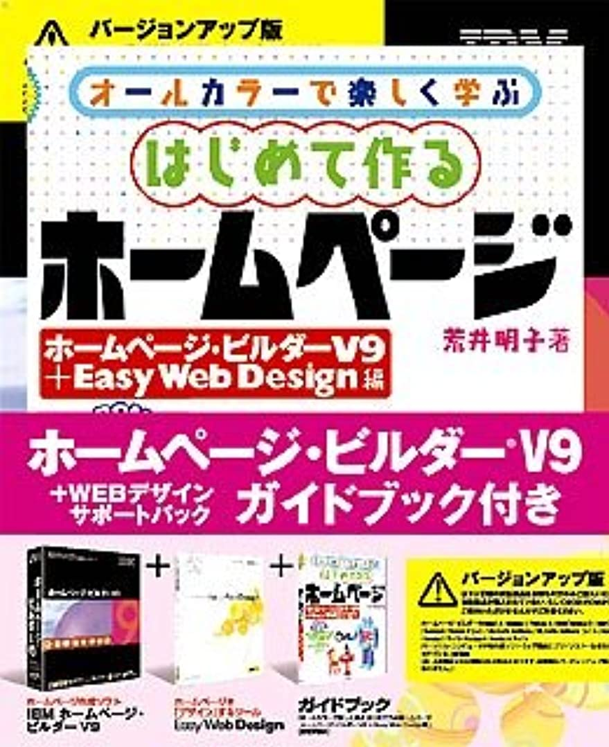 ファーム軍団入植者IBMホームページ・ビルダー V9 + Webデザインサポートパック ガイドブック付き バージョンアップ版 特別キャンペーン版