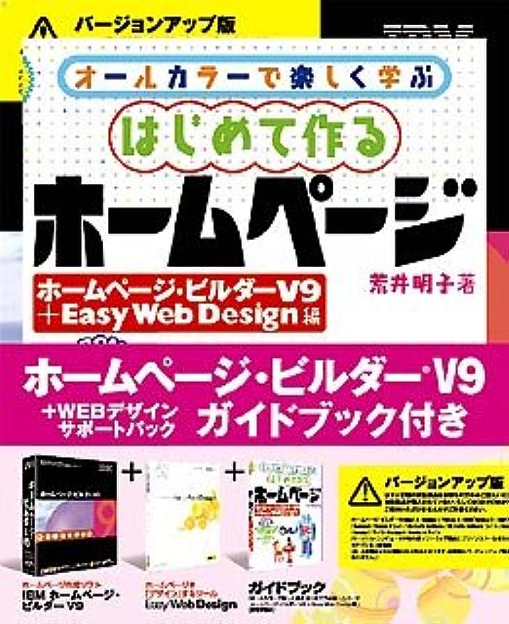 観点決定的意識的IBMホームページ・ビルダー V9 + Webデザインサポートパック ガイドブック付き バージョンアップ版 特別キャンペーン版