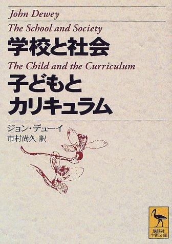 学校と社会・子どもとカリキュラム (講談社学術文庫)の詳細を見る