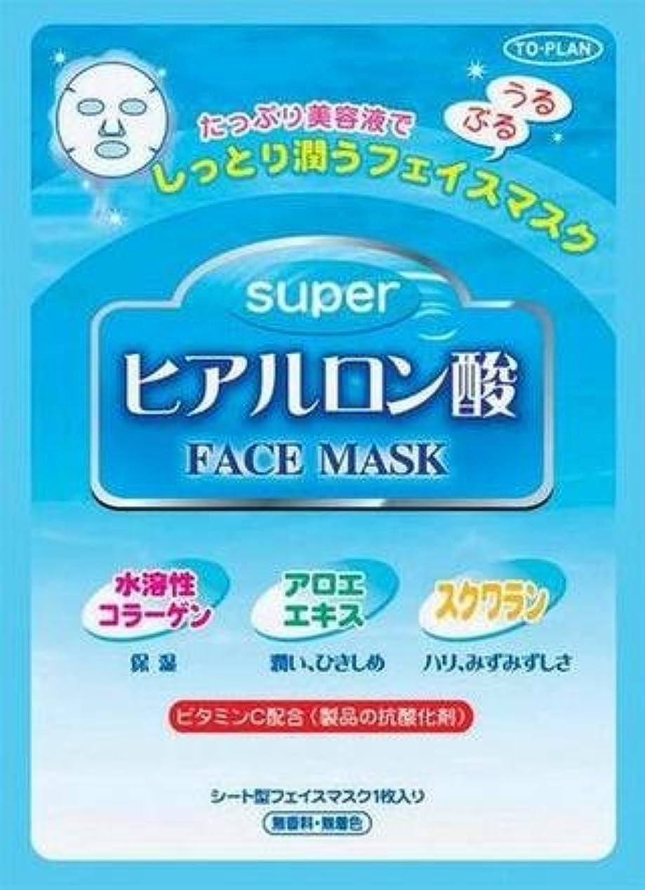 中級技術ロッカーフェイスマスク ヒアルロン酸 まとめ買い プレゼント フェイスパック (50枚)