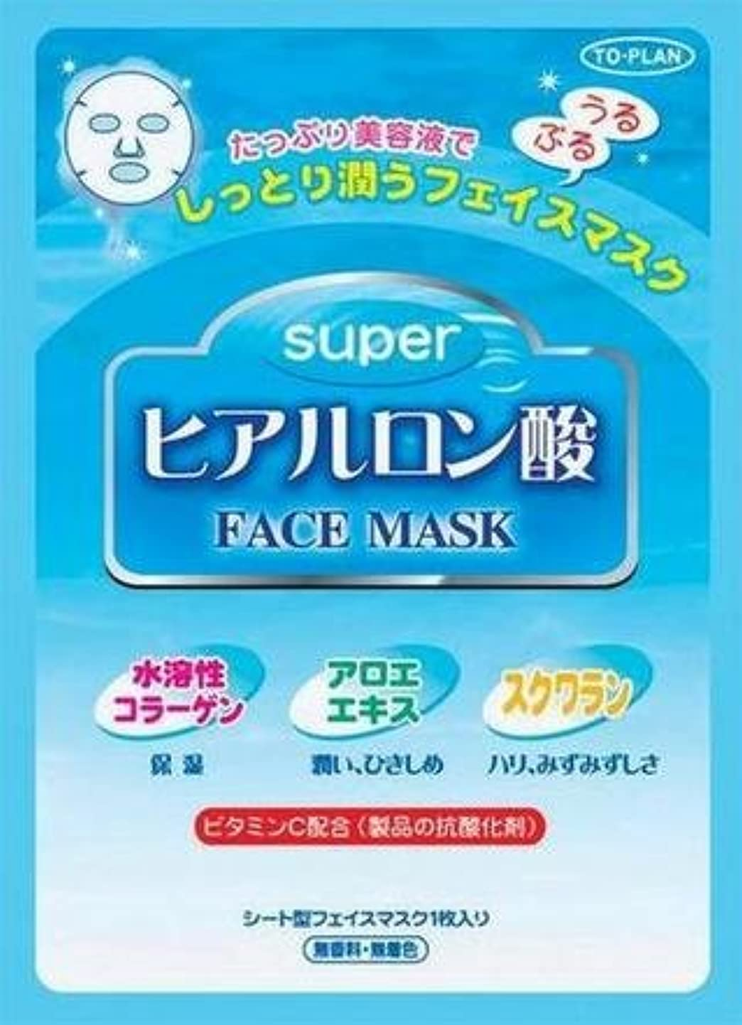 簡略化する待ってトレイフェイスマスク ヒアルロン酸 まとめ買い プレゼント フェイスパック (100枚)