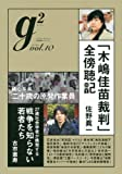 G2 vol.10