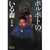 ポル・ポトのいる森 (エンタ・ミステリシリーズ)