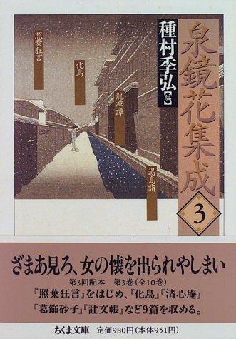 泉鏡花集成〈3〉 (ちくま文庫)の詳細を見る