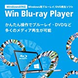Win Blu-ray Player [ダウンロード]