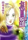 魔百合の恐怖報告コレクション 5 七代目の呪詛 (HONKOWAコミックス)