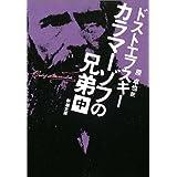 カラマーゾフの兄弟〈中〉 (新潮文庫)