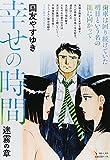 幸せの時間  迷霧の章 (ヤングキングベスト廉価版コミック)