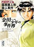 金田一少年の事件簿 File(24) (週刊少年マガジンコミックス)