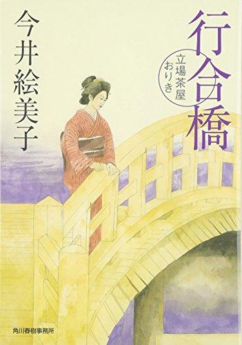 行合橋―立場茶屋おりき (時代小説文庫)の詳細を見る
