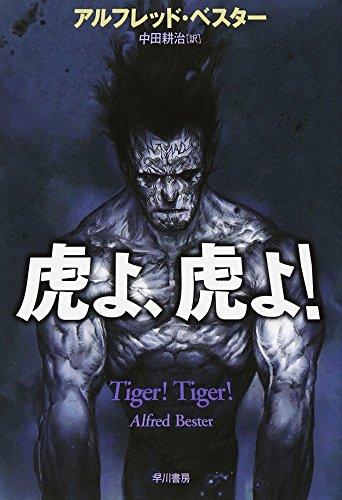 虎よ、虎よ! (ハヤカワ文庫 SF ヘ 1-2)の詳細を見る