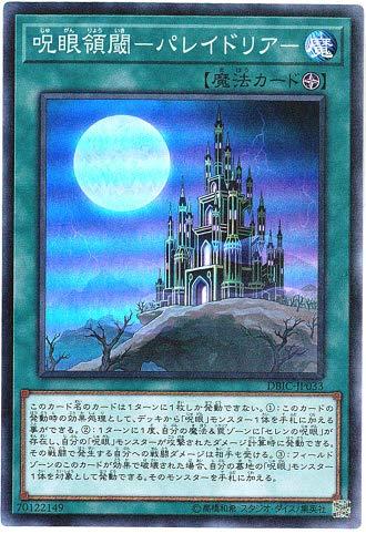 遊戯王 / 呪眼領閾-パレイドリア-(スーパー) / DBIC-JP033 / デッキビルドパック インフィニティ・チェイサーズ