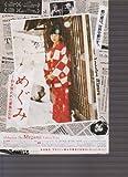 映画チラシ 「めぐみ ー引き裂かれた家族の30年」 監督/クリス・シェリダン&パティ・キム 出演/横田滋