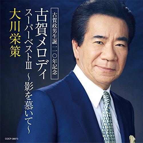 古賀政男生誕110年記念 古賀メロディ スーパーベストⅢ~影...