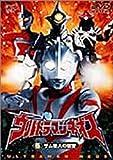 ウルトラマンネオス(6) ザム星人の復讐 [DVD]