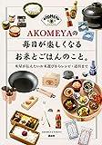 AKOMEYAの 毎日が楽しくなるお米とごはんのこと。 米屋が伝えたいお米選びからレシピ・道具まで (講談社の実用BOOK)