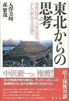 東北からの思考―地域の再生、日本の再生、そして新たなる協働へ