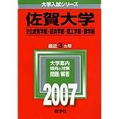 佐賀大学(文化教育学部・経済学部・理工学部・農学部) (2007年版 大学入試シリーズ)