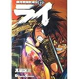 銀河戦国群雄伝ライ (17) (Dengeki comics EX)