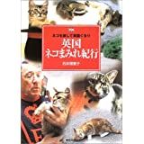 英国ネコまみれ紀行―ネコを旅して英国ぐるり