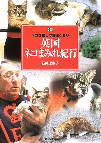 英国ネコまみれ紀行―ネコを旅して英国ぐるりの詳細を見る